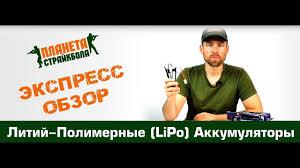 Литий - Полимерные (<b>LiPo</b> / <b>Li</b>-<b>Po</b>) <b>Аккумуляторы</b> для страйкбола ...