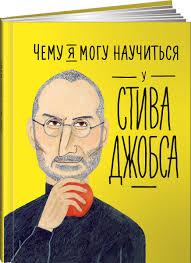 """Книга """"Чему я могу научиться у Стива Джобса"""" — купить в ..."""