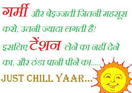Funny But True Quote in Hindi | Funny Wallpapers For Facebook ... via Relatably.com