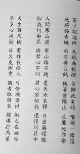 poetry matters han shan and the cult of translation this insight provides a toehold for those attempting to summit cold mountain and commune its lone inhabitant