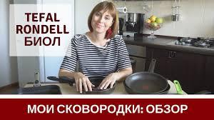 Мои Сковородки Tefal Biol Rondel Гриль Блинная ОТЗЫВ ...
