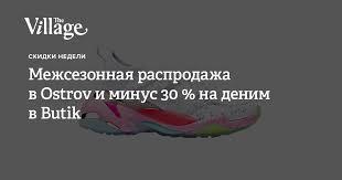 Межсезонная распродажа в Ostrov и минус 30 % на <b>деним</b> в Butik ...