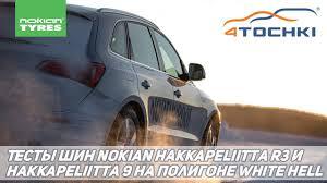 Тесты <b>Nokian Hakkapeliitta R3</b> и Hakkapeliitta 9 на полигоне White ...
