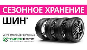Купить <b>Щетки</b> и скребки для <b>снега</b> во Владивостоке. Доступные ...