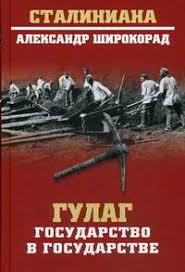 Книги автора <b>Широкорад А</b>.Б., купить в магазине КомБук - КомБук ...