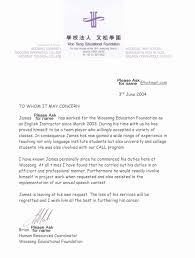 references koreanresume woosong university human resource coordinator reference letter 2004