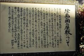 「江島生島事件」の画像検索結果