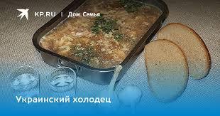 Украинский холодец