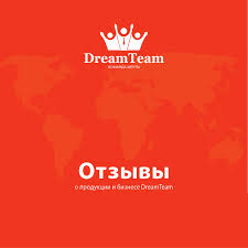 Книга отзывов DreamTeam by DreamTeam Russia - issuu