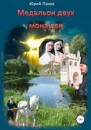 <b>Юрий Глебович Панов</b>, <b>Медальон</b> двух монашек – скачать fb2 ...