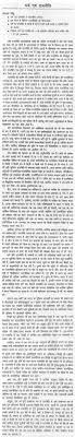 essay on religion and politics in hindi
