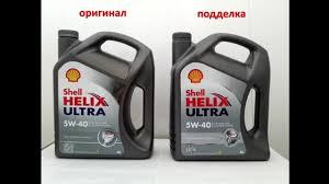 <b>Моторное масло</b> Shell H8 <b>5W40</b> (как отличить подделку) ( глухие ...