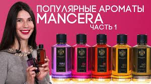 Обзор ароматов <b>Mancera</b>: Black Vanilla / Gold Aoud / Pink <b>Roses</b> ...