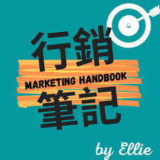 行銷筆記 Marketing Handbook by Ellie