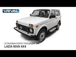 <b>Пороги</b> на Lada NIva 4x4 3d <b>Bmw</b>-<b>style</b> v2