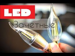 Светодиодные <b>лампочки</b> в форме свечи с реальными 9 ваттами ...