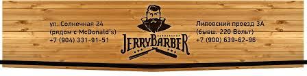 Jerry <b>Barber Barbershop</b> | Сосновый Бор | ВКонтакте