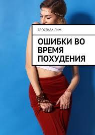 Ошибки во время похудения - <b>Ярослава Лим</b>, купить или скачать ...