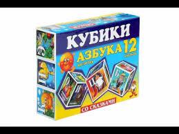 <b>Кубики</b> для малышей: мягкие и пластмассовые <b>кубики</b> для детей ...