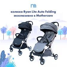 Mothercare Russia - <b>Прогулочная коляска Ryan</b> Prime Lite Auto ...