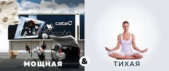 <b>Cata</b> — испанская техника для кухни