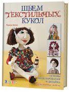 <b>Книги</b> и журналы по рукоделию во Владивостоке - ХоббиМаркет