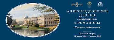 <b>Александровский дворец в Царском</b> Селе и Романовы. История ...