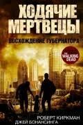 Зомбиапокалипсис — авторы книг