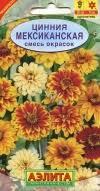 <b>Семена циннии</b> купить, лучшие сорта для выращивания цветов ...
