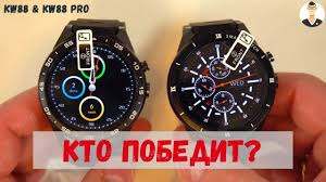 <b>KingWear KW88</b> vs KW88 Pro сравнение Smart Android <b>Watch</b> ...