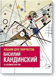 <b>Василий Кандинский</b> () — купить в МИФе