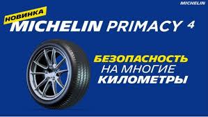 Группа Мишлен представила новую <b>шину MICHELIN Primacy</b> 4 на ...