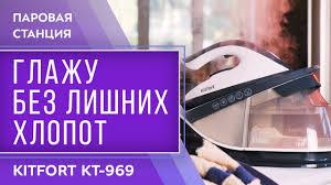 Паровая станция <b>Kitfort</b> KT-969 - YouTube