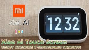 <b>Xiaomi</b> Xiao <b>Ai</b> Touch Screen: смарт-<b>колонка</b> с сенсорным ...