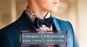 <b>Рубашка</b> с рисунком: виды, стили, с чем носить