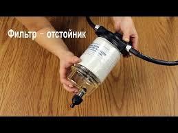 <b>Топливный фильтр</b> с остойником Easterner