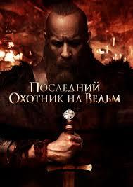 """Фильм """"Последний <b>охотник на ведьм</b>"""" (""""The Last Witch Hunter ..."""