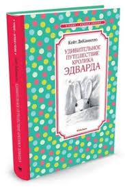 Удивительное путешествие <b>кролика</b> Эдварда - ДиКамилло Кейт ...