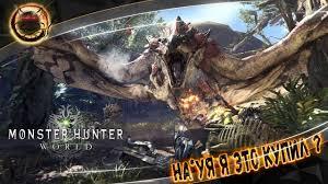 <b>Monster Hunter World</b> - НА*УЙ Я ЭТО КУПИЛ ? [Обзор] - YouTube