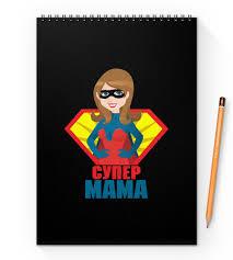 "Блокнот на пружине А4 ""Супер мама"" #2866210 от ZoZo - <b>Printio</b>"