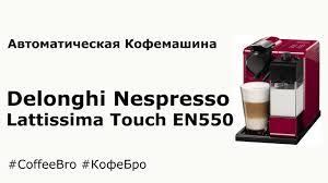 <b>Nespresso Lattissima</b> Touch EN550 - <b>Капсульная кофемашина</b> ...