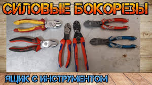 Сравнение топовых бокорезов Knipex Twin Force,Knipex Cobolt ...