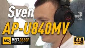 <b>Sven AP</b>-<b>U840MV</b> обзор. <b>Игровые</b> наушники с металлическим ...