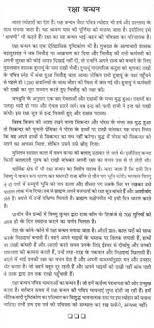 free essays on essay on bal shram in hindi throughessay on bal shram in hindi and also danny trejo biography writing samples