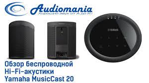 Обзор <b>беспроводной Hi-Fi</b>-<b>акустики</b> Yamaha MusicCast 20 ...