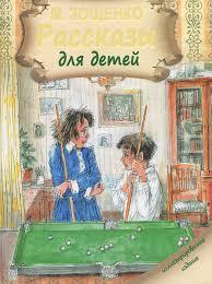 """Книга """"М. <b>Зощенко</b>. Рассказы для детей"""" — купить в интернет ..."""