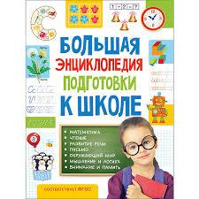 Большую <b>энциклопедия подготовки</b> к школе, <b>росмэн</b> детские ...