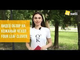 <b>Кожаный чехол книжка</b> Four Leaf Clover - YouTube