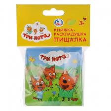 <b>Книга</b>-раскладушка для ванны Три кота 9785506023807 <b>ТМ Умка</b> ...