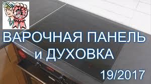 Установка варочной панели и духовки СТРОИМ ДЛЯ СЕБЯ ...